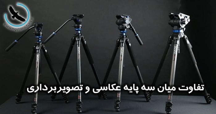 تفاوت میان سه پایه عکاسی و تصویربرداری