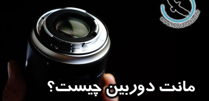 مانت دوربین چیست؟
