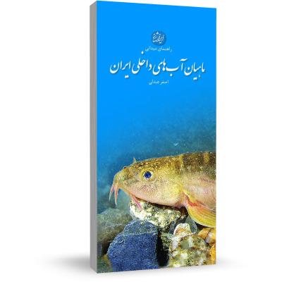 ماهیان آب های داخلی ایران