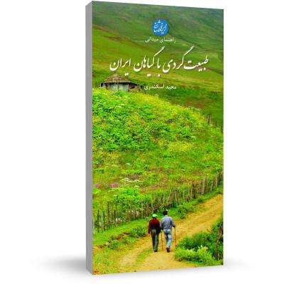 طبیعت گردی با گیاهان ایران
