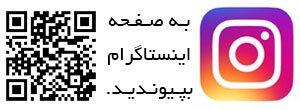 صفحه اینستاگرام