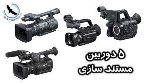 5 دوربین مناسب مستند سازی