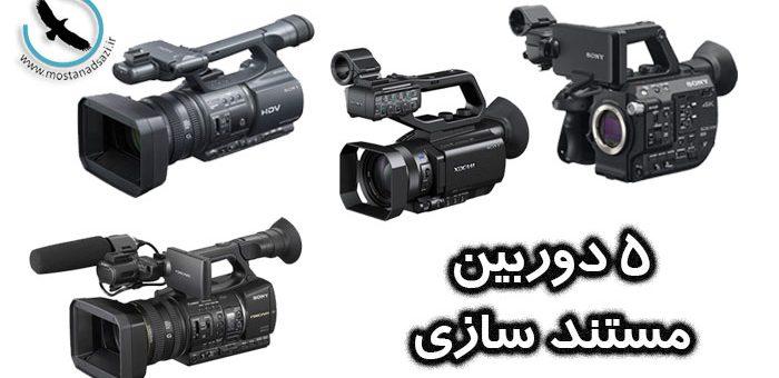 ۵ دوربین مناسب برای مستند سازی