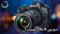 دوربین DSLR چیست؟