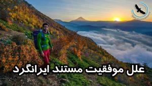 علل موفقیت مستند ایرانگرد