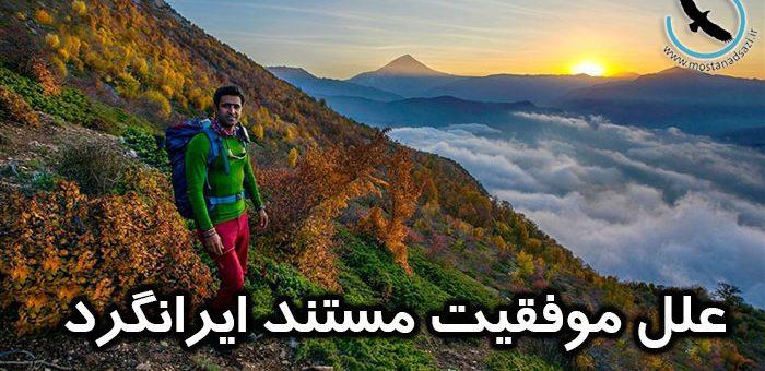 علت موفقیت مستند ایرانگرد