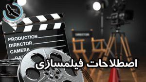 اصطلاحات فیلمسازی