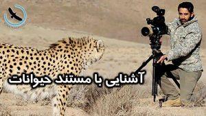 آشنایی با مستند حیوانات