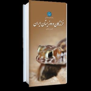 خزندگان و دوزیستان ایران