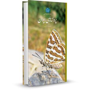 کتاب پروانه های ایران